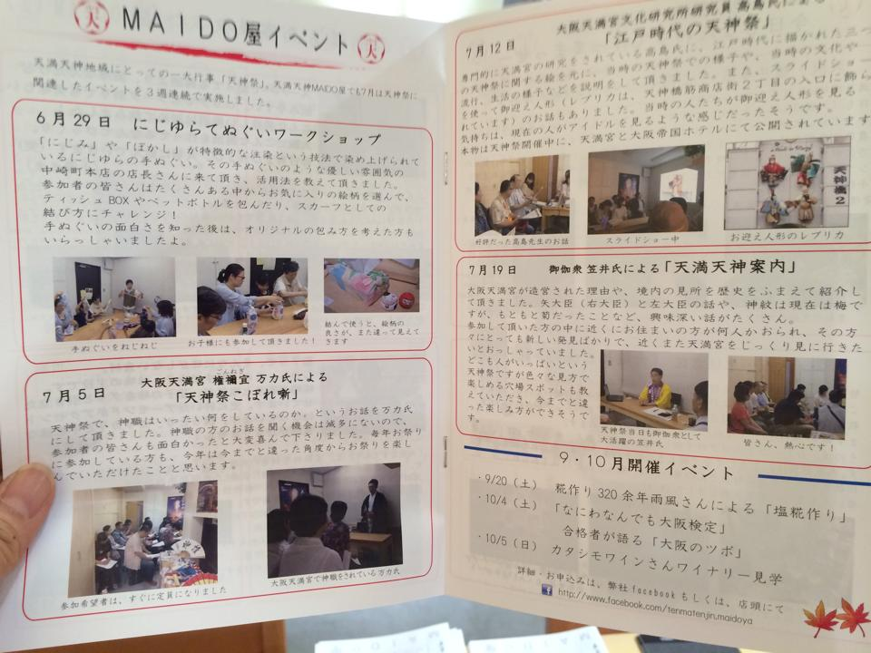 天満天神MAIDO屋新聞の第2号